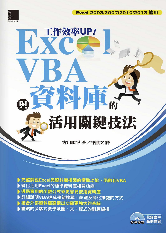 工作效率UP!Excel VBA 與資料庫的活用關鍵技法