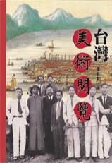 臺灣美術閱覽