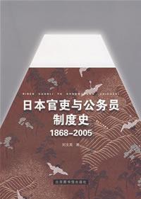 日本官吏与公务员制度史