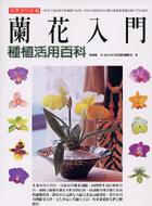 蘭花入門種植活用百科