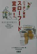 ニッポン東京スローフード宣言!