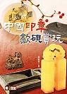 中國印章歙硯賞玩