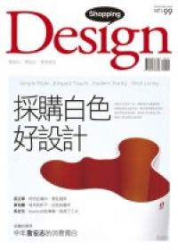 Shopping Design第1刊