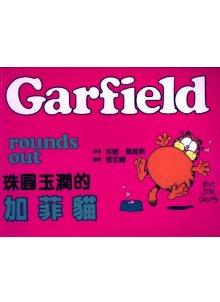 珠圓玉潤的加菲貓 Vol.5