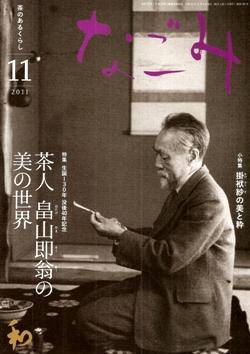 なごみ 2011-11