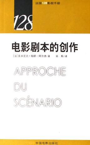 电影剧本的创作/Approche du scenario/法国128影视手册