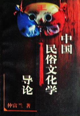中国民俗文化�...