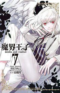 魔界王子devils and realist 7