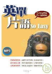 英單片語 So Easy! (50K+2MP3)