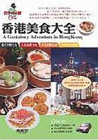 香港美食大全(附觀光•購物精選)