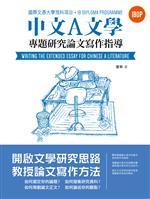 中文A文學專題研究論文寫作指導