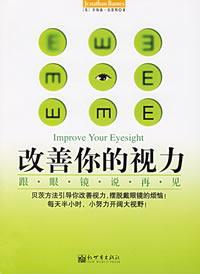 改善你的視力