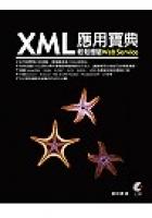XML 應用寶典
