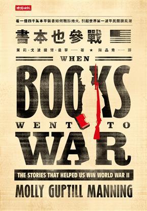 書本也參戰