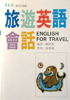 旅遊英語會話