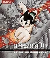 日本漫畫60年