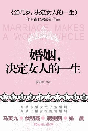 婚姻,决定女�...