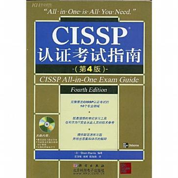 CISSP 认证考试指南