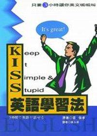 KISS英語學習法