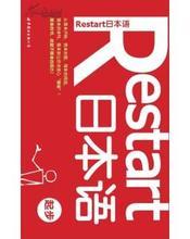 Restart 日本語