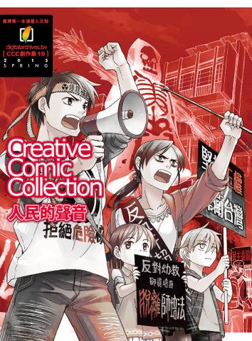Creative Comic Collection 創作集 19