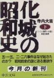 化城の昭和史―二・二六事件への道と日蓮主義者〈下〉