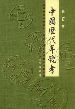 中國歷代年號考