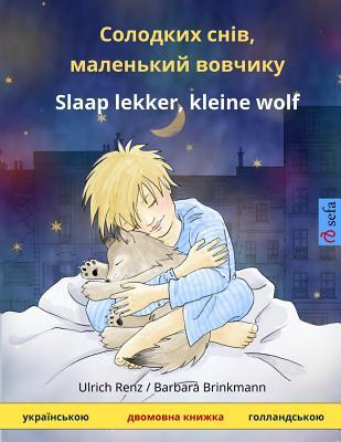 Solodkykh sniv, malen'kyy vovchyk – Slaap lekker, kleine wolf. Bilingual Children's Book (Ukrainian – Dutch)