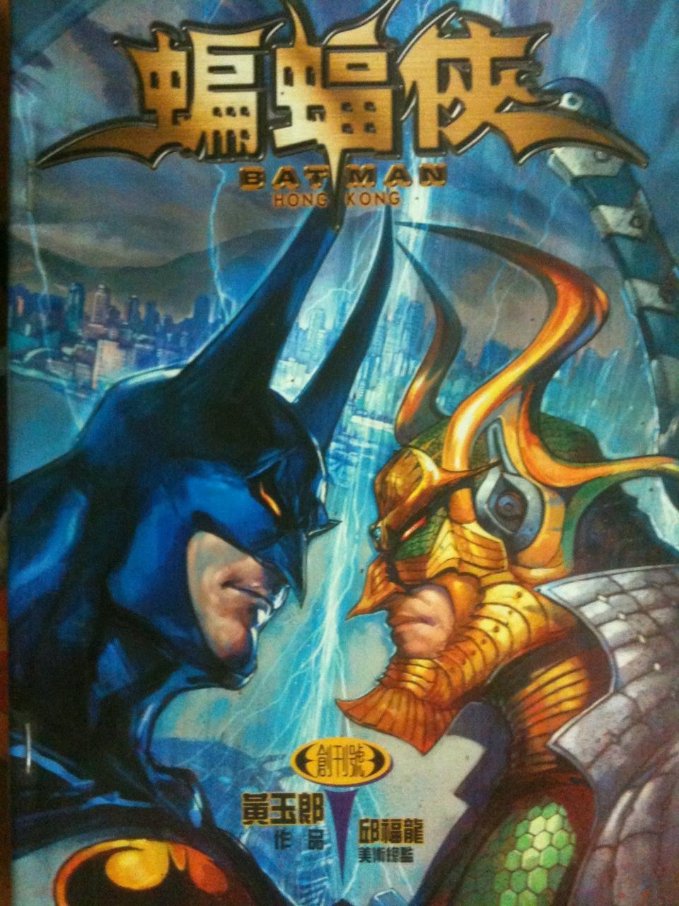 蝙蝠俠 1