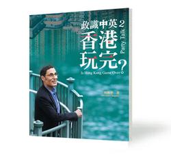 政識中英(2)——香港玩完?