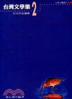 台灣文學集
