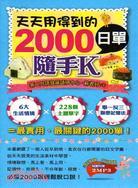 天天用得到的2000日單隨手K(1書+2MP3)