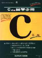 C 自學手冊