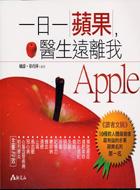 一日一蘋果,�...
