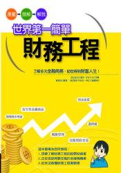 世界第一簡單財務工程