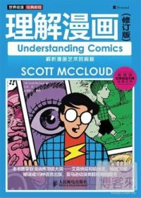 理解漫画(修订版)