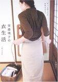 安藤明子の衣生活―ずっと着られる衣服を求めて