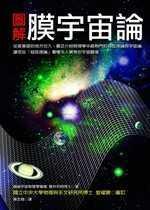 圖解膜宇宙論