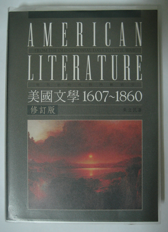 美國文學1607-1860