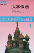 大学俄语(1)
