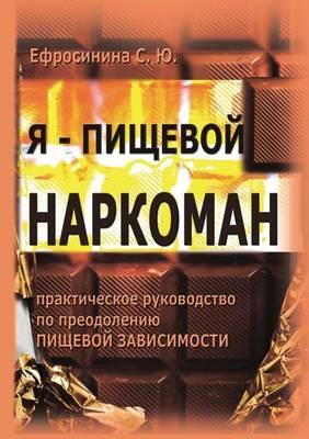 YA - Pischevoj Narkoman