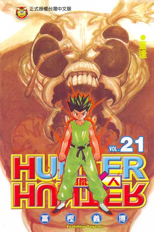 HUNTER x HUNTER 獵人 21