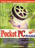 Pocket PC程式設計最新版