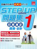 ステップアップ問題集日商簿記1級商業簿記・会計学