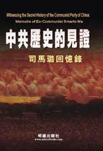 中共歷史的見證