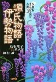 NHKまんがで読む古典〈3〉源氏物語・伊勢物語