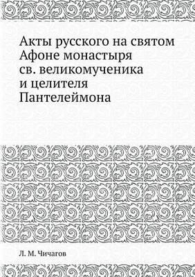 Akty russkogo na svyatom Afone monastyrya sv. velikomuchenika i tselitelya Pantelejmona