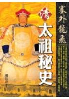 塞外龍飛•清太祖秘史