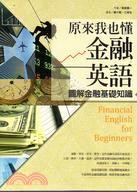 原來我也懂金融英語