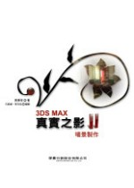 3ds Max 真實之影II